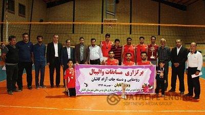 قهرمانی نشلج در مسابقات والیبال روستایی و دسته جات آزاد کاشان